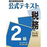 銀行業務検定試験公式テキスト 税務2級〈2021年3月受験用〉 (銀行業務検定試験 公式テキスト)