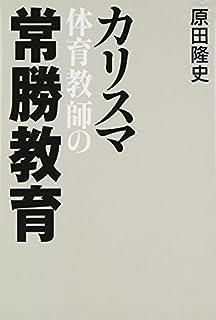 カリスマ体育教師の常勝教育 原田隆史 著 【ブックレビュー】