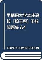 早稲田大学本庄高校【埼玉県】 予想問題集A4