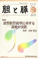 胆と膵 Vol.40 No.7(7 2 特集:良性胆管狭窄に対する診療の実際