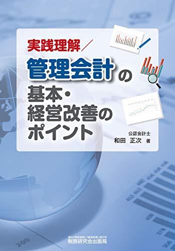 実践理解/管理会計の基本・経営改善のポイント