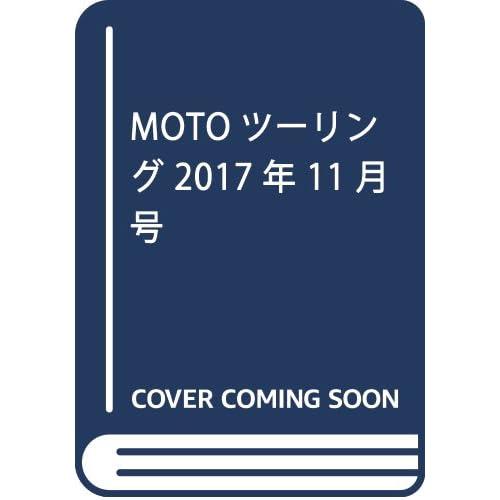 MOTOツーリング 2017年 11 月号 [雑誌]