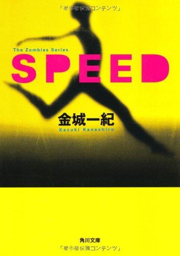 SPEED (角川文庫)の詳細を見る