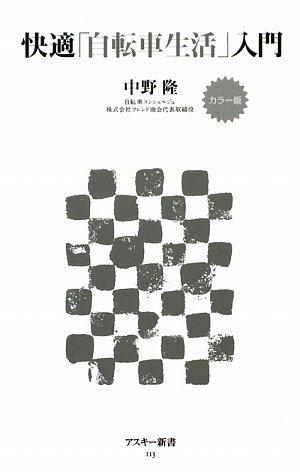 カラー版 快適「自転車生活」入門 (アスキー新書)の詳細を見る