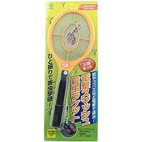 【ひと振りで害虫撃破! 】 電撃スマッシュ 殺虫ラケット (オレンジ/ブラック) FS-038