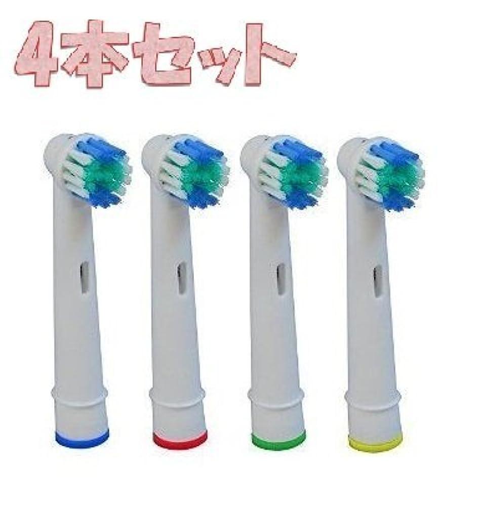 ベルト透明に物質Braun Oral B ブラウン オーラルB 互換 替えブラシ 4本セット EB17 フレキシソフト