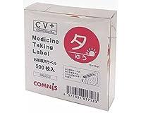 お薬服用ラベル 夕・500枚入 SML0203 (KALBAS) (医療・施設関連品)
