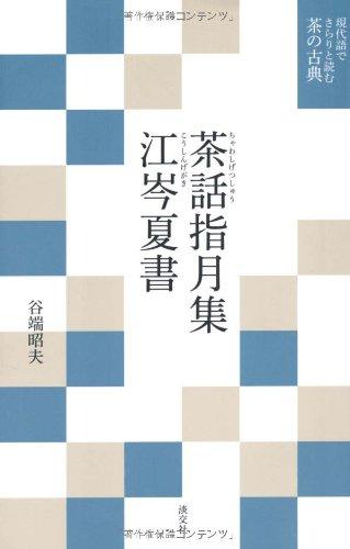 茶話指月集 江岑夏書 (現代語でさらりと読む茶の古典)の詳細を見る