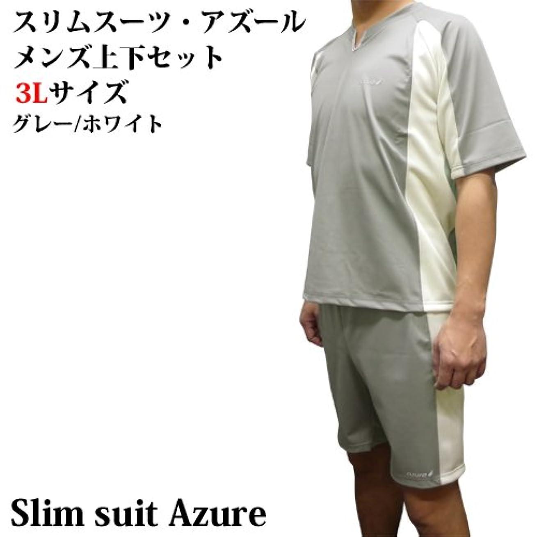 雲デジタル迷惑スリムスーツ?アズール メンズ上下セット 3Lサイズ グレー/ホワイト