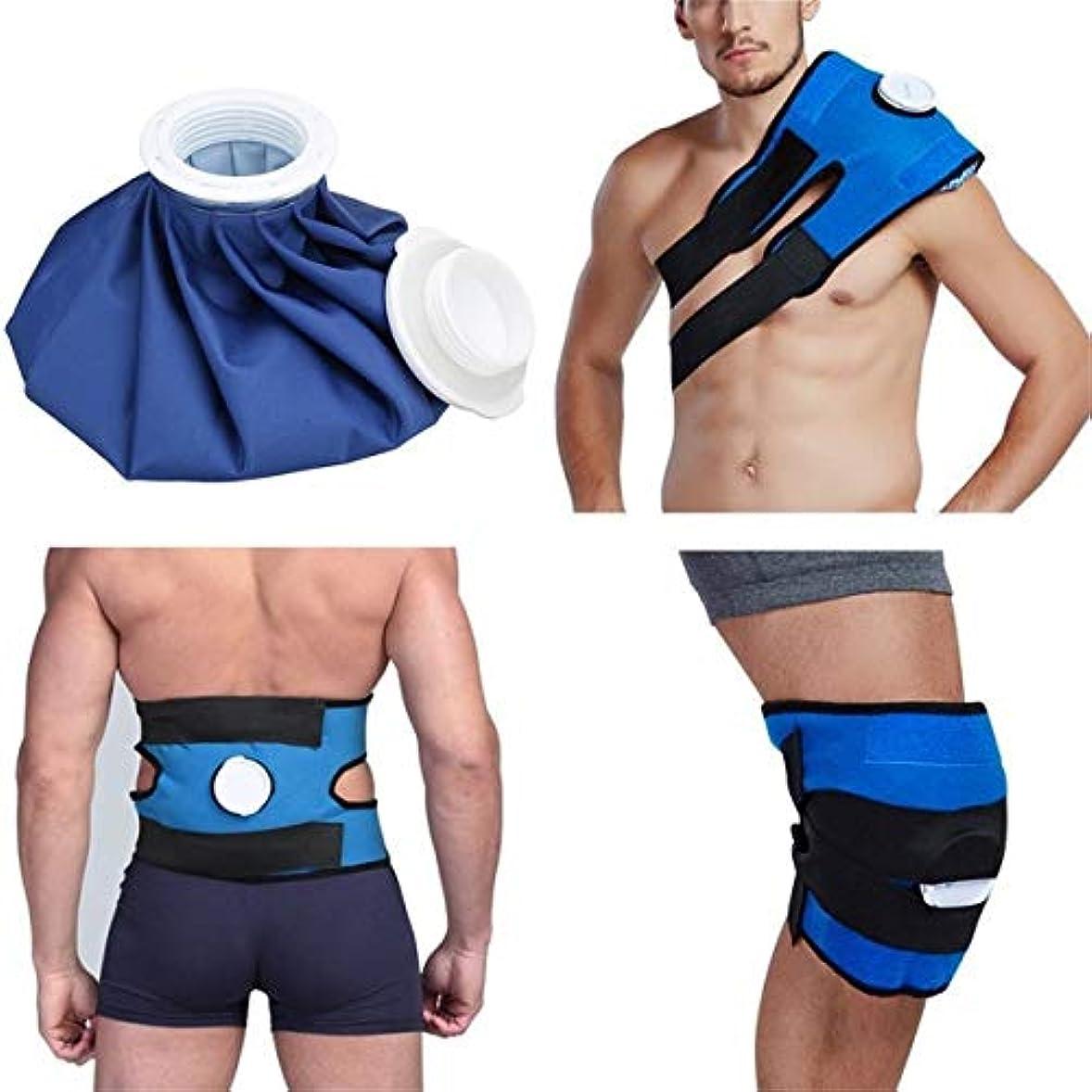 評価可能超えてデンマーク語小型サイズの再使用可能なヘルスケアの膝の頭部の足の筋肉スポーツ傷害の軽減の痛みのアイスバッグ包帯が付いている無毒なアイスパック