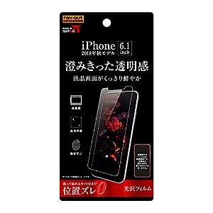 レイ・アウト iPhone XR 液晶保護フィ...の関連商品1