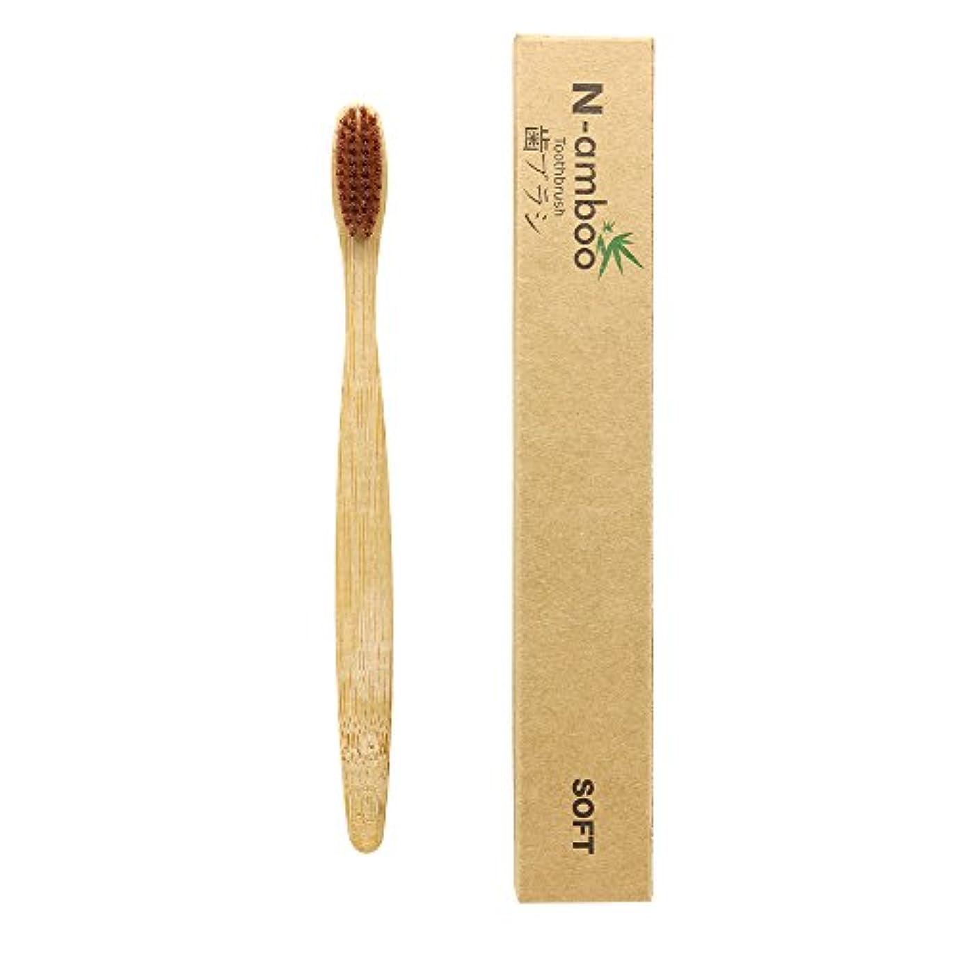 後世ランダム読みやすさN-amboo 竹製耐久度高い 歯ブラシ 茶褐色 1本入り