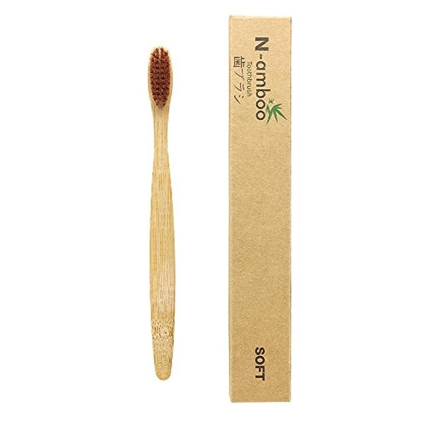 不公平工夫するやさしいN-amboo 竹製耐久度高い 歯ブラシ 茶褐色 1本入り