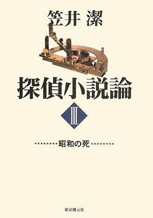 探偵小説論〈3〉昭和の死 (Key Library)