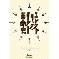 エレクトリック・ギター革命史 (Guitar Magazine)