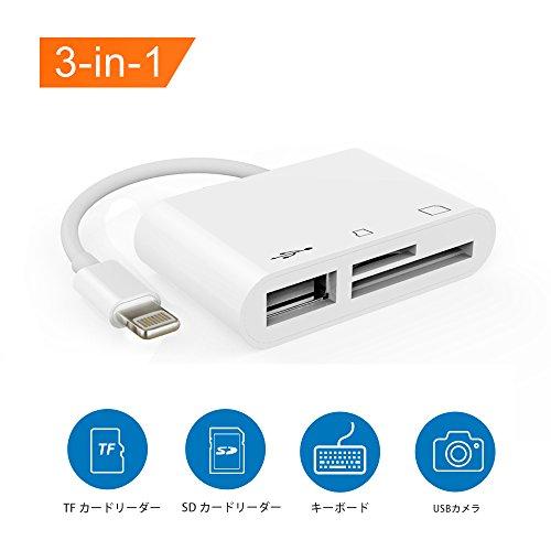Lightning SDカード カメラリーダー iPhone iPad SDカードリーダー Lightning 3in1 SDカード/Micro SDカード/USB マルチカードリーダー iPhone8 iPhone7 iPhone6 iPhone5 iOS 11対応 (ホワイト)