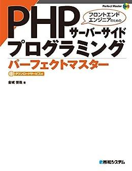 [金城俊哉]のPHPサーバーサイドプログラミング パーフェクトマスター
