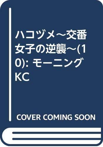 ハコヅメ~交番女子の逆襲~(10) (モーニング KC)