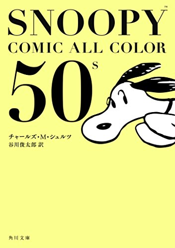 SNOOPY COMIC ALL COLOR 50's (角川文庫)の詳細を見る