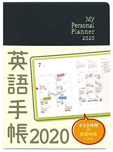 英語手帳 2020年版 ミニ版 黒色