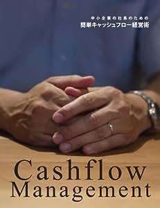 中小企業の社長のための簡単キャッシュフロー経営術 [DVD]