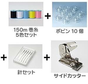 家庭用 ミシン 用 サイドカッター セット (シンガー モナミSCシリーズ用)