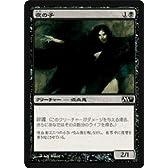 【MTG マジック:ザ・ギャザリング】夜の子/Child of Night【コモン】 M11-088-C 《基本セット2011》