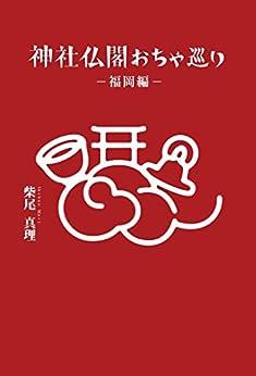 [柴尾真理]の神社仏閣おちゃ巡りー福岡編ー