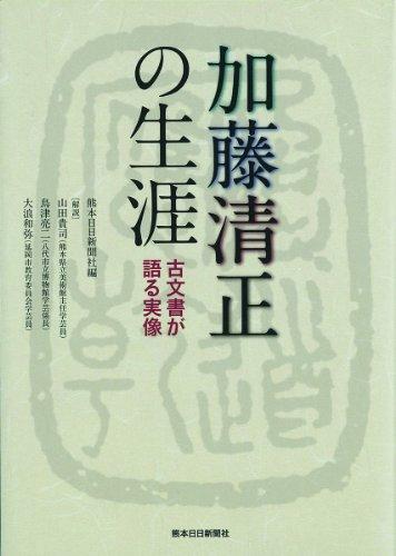 加藤清正の生涯―古文書が語る実像
