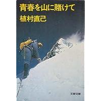 青春を山に賭けて (1977年) (文春文庫)