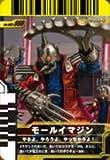 仮面ライダーバトルガンバライド 005弾 モールイマジン 【SP】 No.005-060