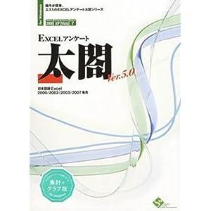 EXCELアンケート太閤 Ver.5.0 集計+グラフ版 1ライセンスパッケージ