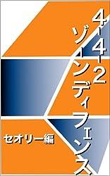 4-4-2 ゾーンディフェンス セオリー編