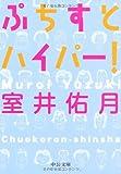 ぷちすとハイパー! (中公文庫)