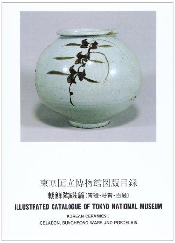 東京国立博物館図版目録 朝鮮陶磁篇(青磁・粉青・白磁)