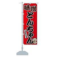 味噌とんちゃん のぼり旗(レギュラー60x180cm 左チチ 標準)