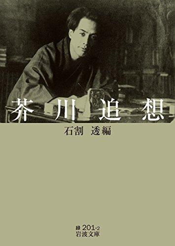 芥川追想 (岩波文庫)