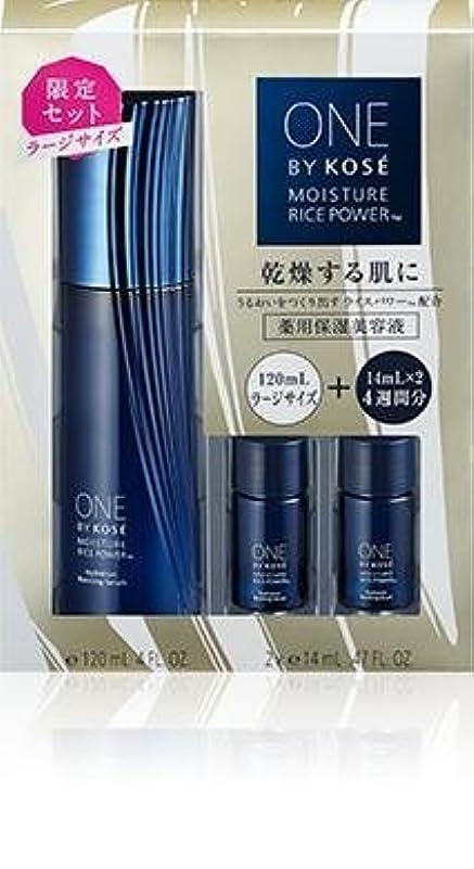 置くためにパックエレベーター重さ限定発売 コーセー ONE BY KOSE 薬用保湿液 限定キット ラージサイズ