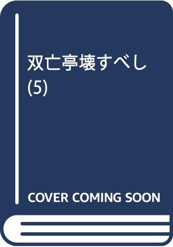 双亡亭壊すべし(5): 少年サンデーコミックス