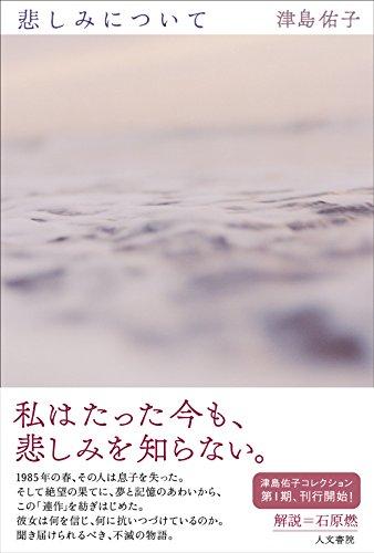 悲しみについて(津島佑子コレクション)