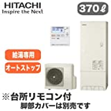 【台所リモコン付】 日立 エコキュート 370L 標準タンク 給湯専用タイプ(オートストップ機能\付) BHP-ZA37RU