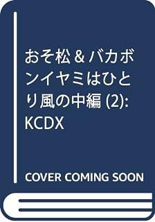 おそ松&バカボンヒイキのイヤミ先生編 (KCデラックス)