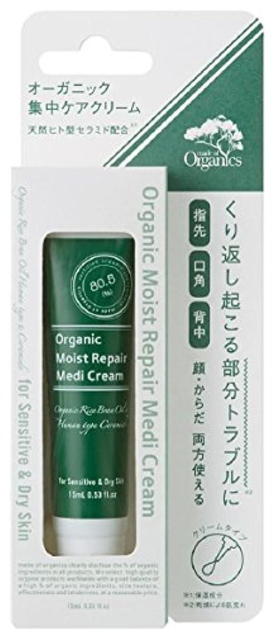 老人ホイール鹿メイドオブオーガニクス(made of Organics) モイストリペア メディクリーム