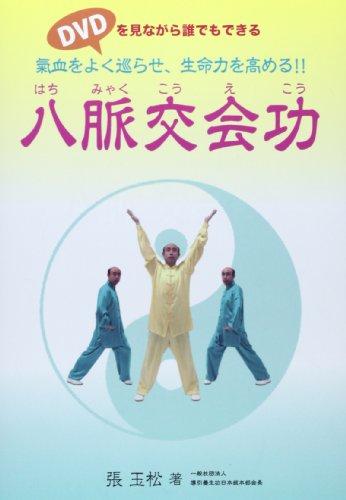 八脈交会功―DVDを見ながら誰でもできる 氣血をよく巡らせ、生命力を高める!!