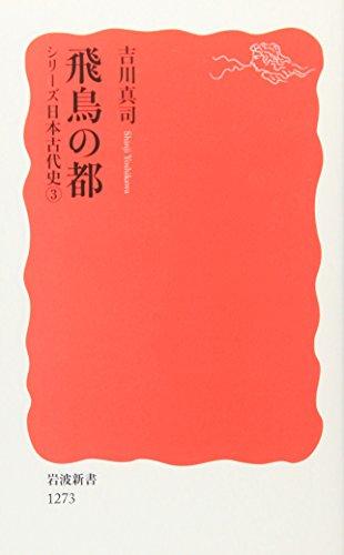 飛鳥の都〈シリーズ 日本古代史 3〉 (岩波新書)の詳細を見る
