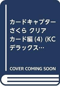 カードキャプターさくら クリアカード編(4) (KCデラックス なかよし)