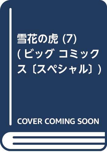 [画像:雪花の虎 (7) (ビッグ コミックス〔スペシャル〕)]