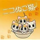 ニコぬこ猫 (「ねこ鍋」イメージソング)