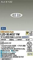 DAIKO LEDダウンライト (LED内蔵) カットオフ35° 温度保護機能付 別置電源付 電球色 3000K 埋込穴Φ75 LZD91402YW