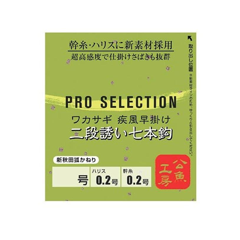 VARIVAS(バリバス) グラン ワカサギプロセレ激渋 秋田狐7本 1号